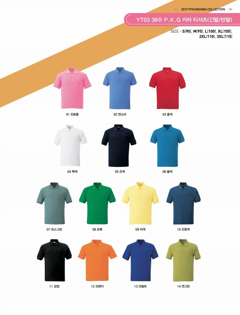 PH_YT03 36수 PKG 카라 티셔츠 반팔 W - 티티뱅크, 15,000원, 상의, 반팔티셔츠