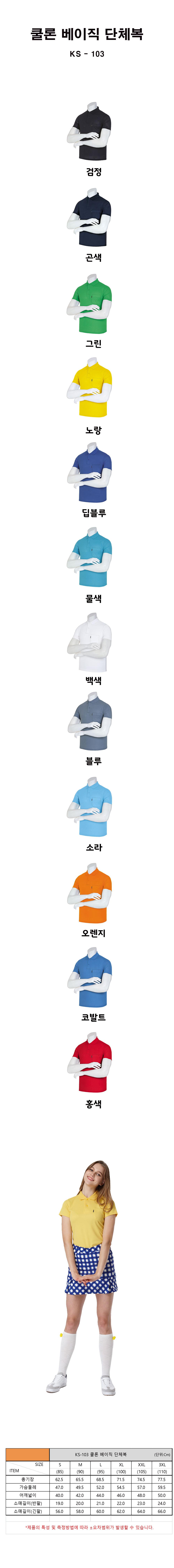 쿨론 베이직 단체복 U - 티티뱅크, 10,800원, 상의, 반팔티셔츠