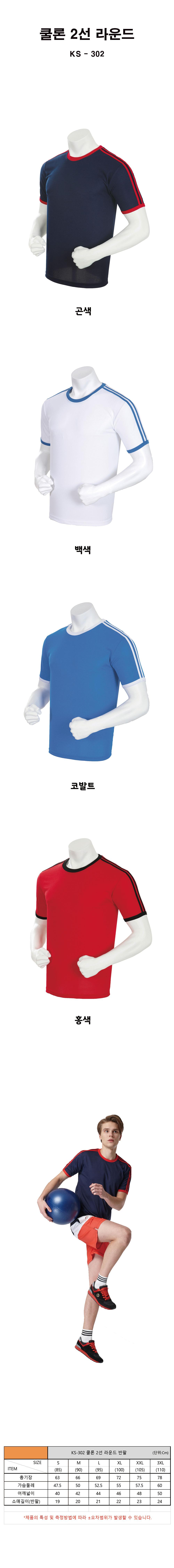 쿨론 2선 라운드 U - 티티뱅크, 14,000원, 상의, 반팔티셔츠